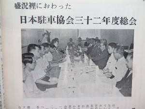 日本駐車協会・第一回通常総会 S32.8.15