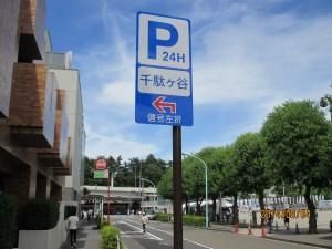 反射式・路外駐車場案内標識