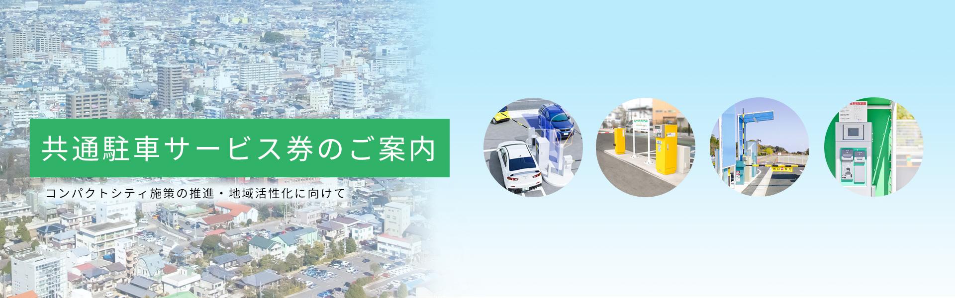 コンパクトシティと共通駐車サービス券