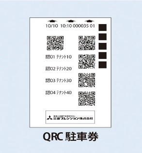 QRC(QRコード)システム