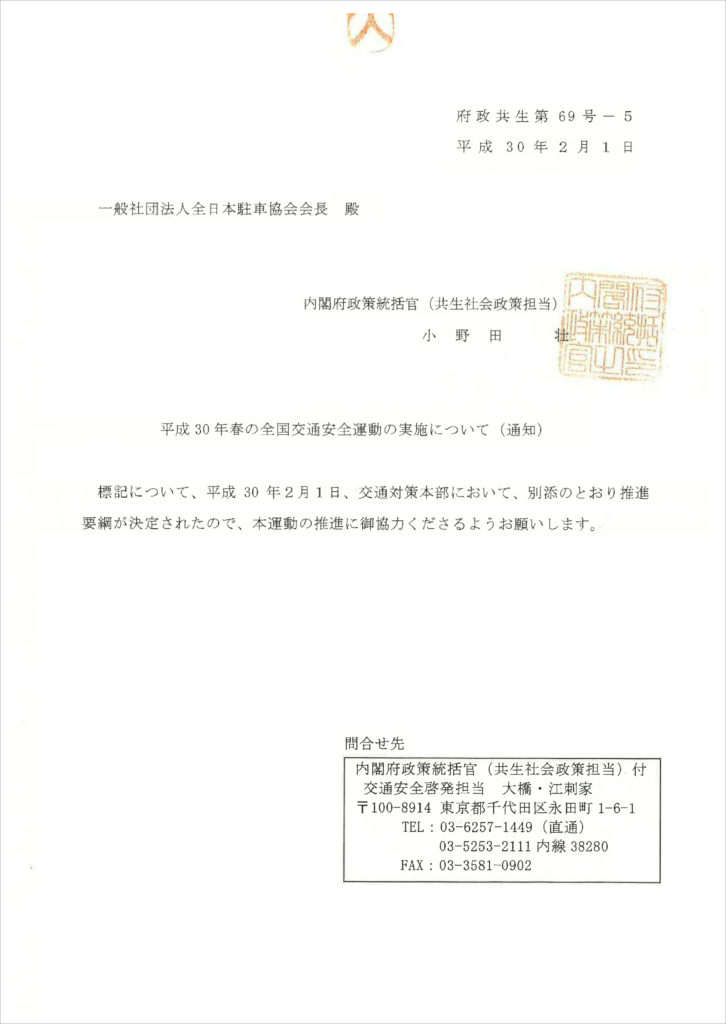 平成30年春の全国交通安全運動の実施について