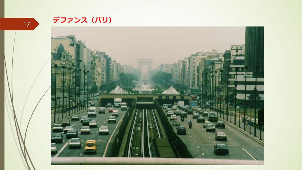 ディファンス(フランス・パリ)2