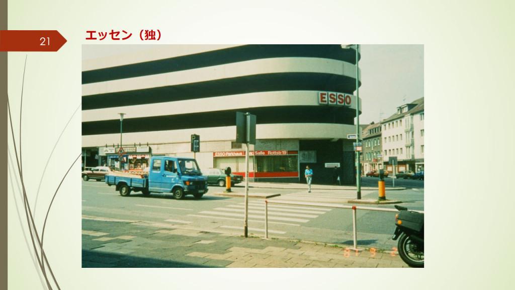 エッセン(ドイツ)2