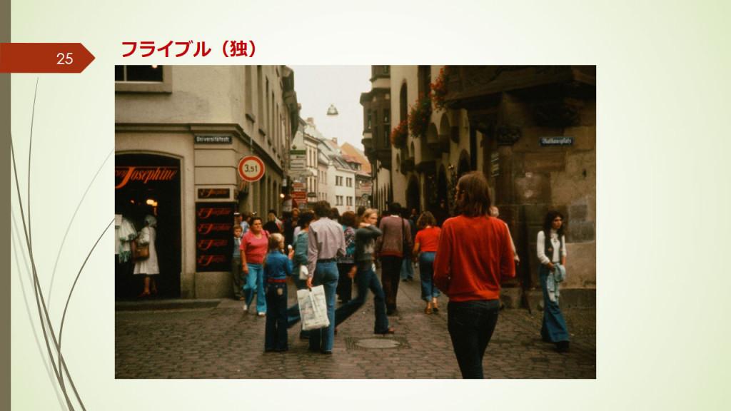 フライブルグ(ドイツ)1