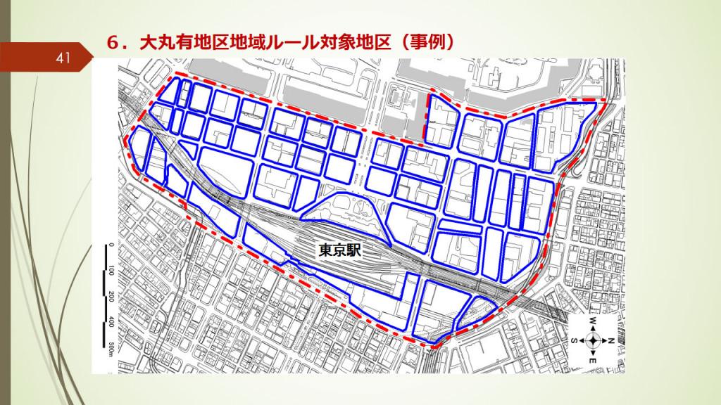 大丸有地区地域ルール対象地区(事例)