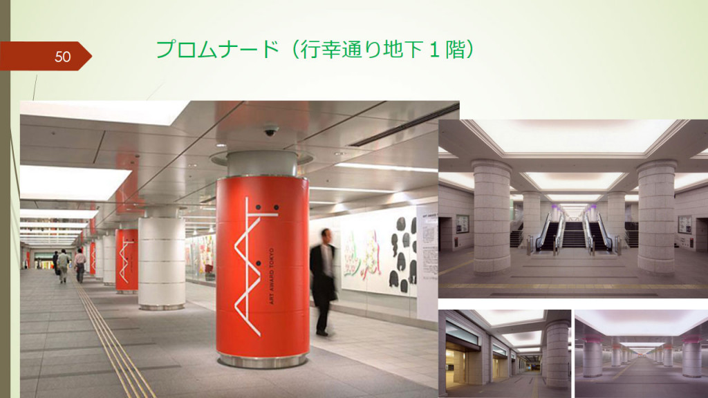 プロムナード(行幸通り地下1階)