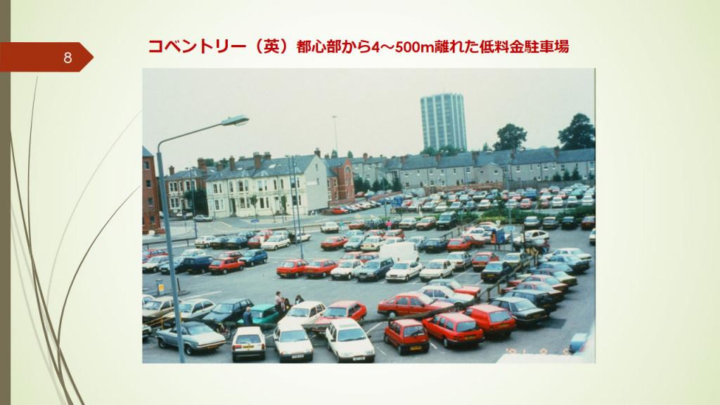 コベントリー(イギリス) 都心部から4~500m離れた低料金駐車場