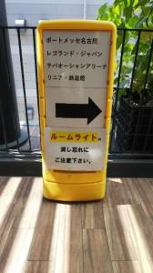 ルームライト啓発案内