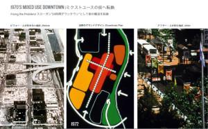1972年 ダウンタウンのグランドデザイン