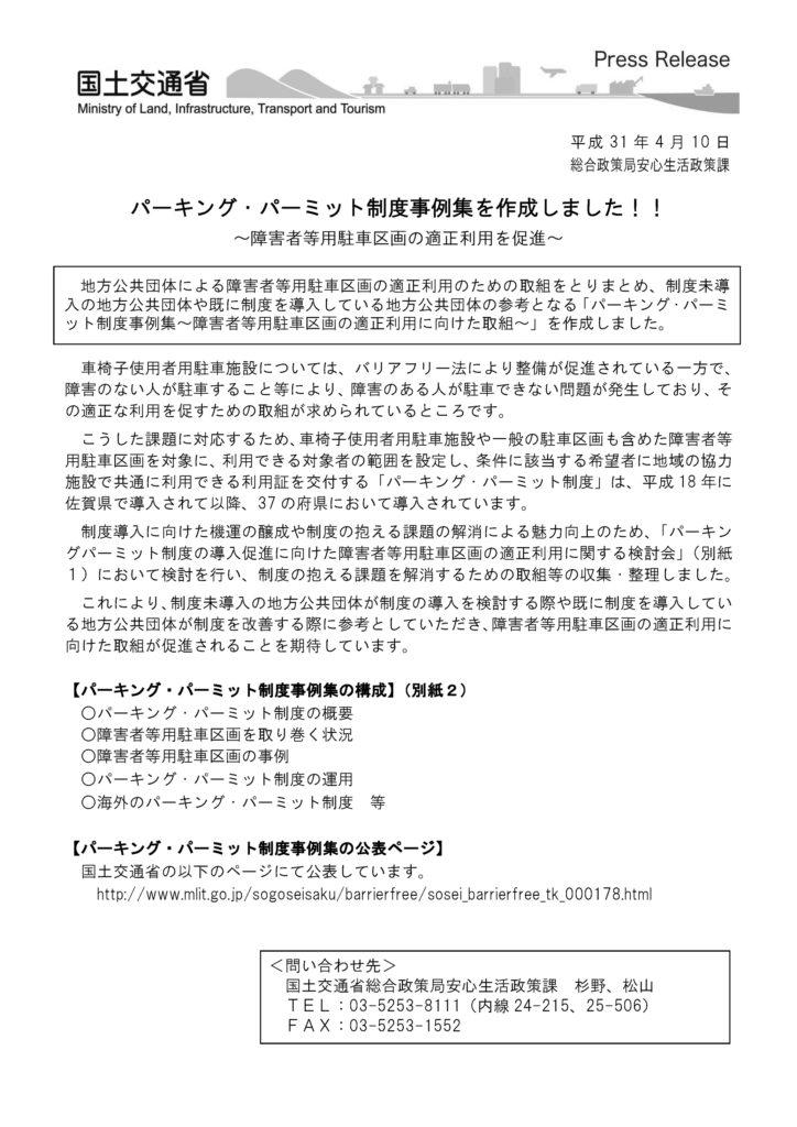 パーキングパーミット事例集作成リリース1