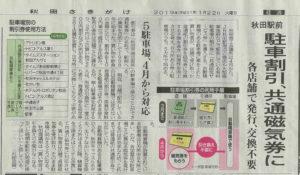 1月22日 秋田さきがけ新報
