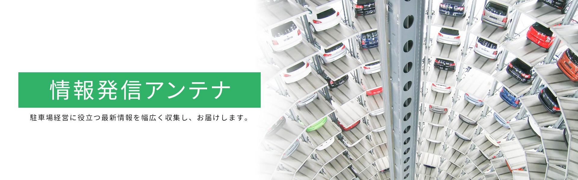 美しい立体駐車場の画像