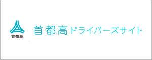 shutoko-logo